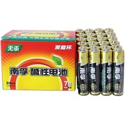 南孚 LR03 AAA 7号电池24粒装  电池7号 干电池(适用于血压计/血糖仪/电动玩具)
