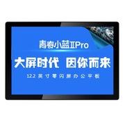 海尔 青春小蓝Ⅱ Pro 12.2英寸办公平板电脑(全新core M四核 4G/128G SSD IPS全高清润眼屏 Wifi Win10 键盘)