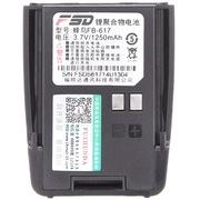 FUSHUNDA  蜂鸟FB-617 对讲机锂电池