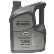大众 润滑油5W-30 尊选机油4L 上海汽车原厂合成机油