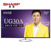 夏普 LCD-70UG30A 70英寸 4K超高清 3D 安卓智能液晶电视 日本原装液晶面板(银色)
