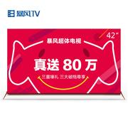 暴风TV 超体电视42B 42英寸分体可升级 智能LED电视(玫瑰金)
