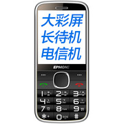 易丰 E61VS 电信2G老人手机 黑色