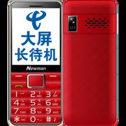 纽曼 C360电信老人机 CDMA天翼2G老人手机 红色 电信版