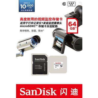 闪迪 高度耐用视频监控存储卡Micro SDXC 64GB 行车记录仪+家庭监控摄像头存储卡产品图片4