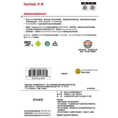 闪迪 高度耐用视频监控存储卡Micro SDXC 64GB 行车记录仪+家庭监控摄像头存储卡产品图片5