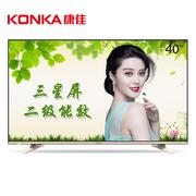 康佳 LED40E330C 40英寸 蓝光节能窄边全高清平板液晶电视(黑色+香槟金)