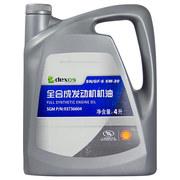 别克 4S店直供 全合成发动机润滑油SN5W30上海通用原厂机油4L装93736604雪佛兰通用