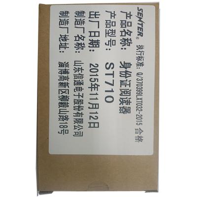 SENTER ST710 身份证阅读器产品图片5