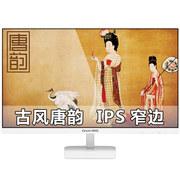 长城 Z2388P/WH 23英寸LED背光显示器 IPS广视角 视觉无边框 高清(白色)