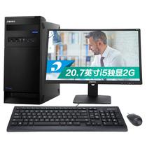 清华同方 精锐X850-BI04 20.7英寸台式电脑 (四核i5-6400 4G DDR4 1T 2G独显 前置4*USB) WIN10产品图片主图