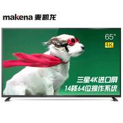 麦凯龙 M65H 65英寸 真4K超高清 14核64位处理器 安卓智能平板液晶电视(黑色)
