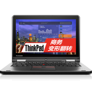 ThinkPad S1 Yoga(20DLA01UCD)12.5英寸超薄笔记本电脑(i5-5200U 4G 8GSSHD+500G HD翻转触控屏
