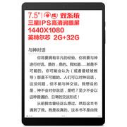 台电 X89 Kindow 平板电脑 7.5英寸(电子书阅读器  护眼 IPS屏 Intel X5处理器 2G/32GB)前黑后白