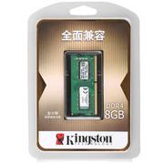 金士顿 系统指定内存 DDR4 2133 8G 笔记本内存