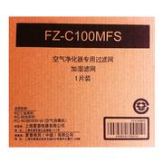 夏普 FZ-C100MFS 空气净化器加湿过滤网 适用KC-W380SW-W/KC-W200SW/KC-W280SW/KC-W380S-W/N