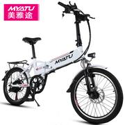 美雅途 电动自行车成人48V锂电池折叠自行车电动滑板车迷你代步代驾电瓶车 20寸48V6S至尊版白色 20寸