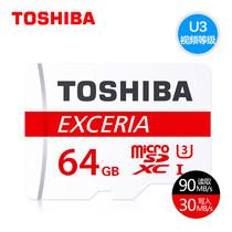 东芝 M302 64G产品图片主图