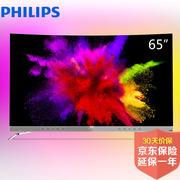 飞利浦 65POD901C/T3 65英寸OLED曲面3D 4K超高清电视