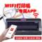 映美 发货神器 针式打印机快递单连打 手机APP无线打印产品图片2