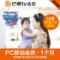 芒果tv 会员 vip一个月湖南卫视芒果会员1个月激活码 不支持TV端产品图片1