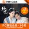 芒果tv 会员 vip一个月湖南卫视芒果会员1个月激活码 不支持TV端产品图片3