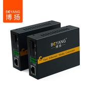 博扬(BOYANG)  BY-WG613A/B千兆单模单纤外置光纤收发器A/B