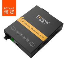 博扬(BOYANG)  BY-NG611S千兆单模双纤内置收发器产品图片主图