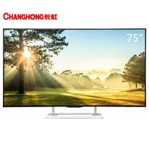 长虹 75J2000 75英寸4K超高清数字一体智能商用大屏液晶电视产品图片主图