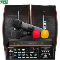 索爱 KTV音响套装无线话筒版3(M3+8003+M53)家庭ktv音响套装专业(卡拉OK点歌音响会议设备)产品图片主图