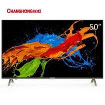 长虹 50D3F 50英寸64位24核安卓智能HDR平板液晶电视机(黑色)产品图片主图