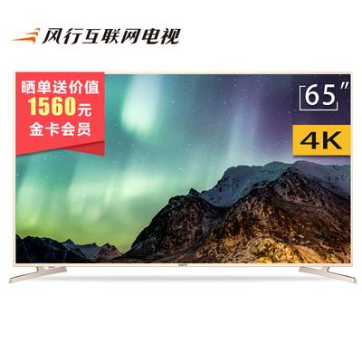 风行 风行(FunTV) G65Y-T 65英寸 4K超高清 8G+64位芯片超窄边框网络智能WIFI平板液晶互联网电视(金色)产品图片1