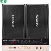索爱 KTV音响套装(M8+8003H)家庭ktv音响套装(专业卡拉OK点歌音响会议设备卡包音响家庭影院)