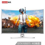 技讯(GVNXUHI) JXQ3219 曲面31.5英寸吃鸡游戏一体机电脑(七代G4560 8G 120G固态 GTX1050TI)银灰色