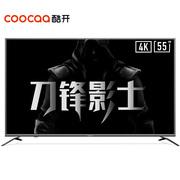 酷开 55A6 55英寸4K超高清LG硬屏金属质感人工智能电视