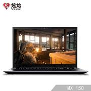 炫龙 毁灭者DC锋刃  15.6英寸笔记本电脑(G4600 8G 1TB MX150 2G独显 IPS)