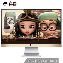 典籍 尊雅 21.5英寸窄边办公一体机电脑 (七代i3-7100 4G内存 120G固态 WiFi 有线键鼠)产品图片主图