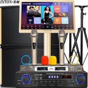 英顿(INTON) 点歌机套装3 家庭影院KTV音响 无线卡拉OK麦克风一体机 功放音响组合