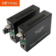博扬(BOYANG) BY-WF813A/B百兆单模单纤外置收发器A/B光纤收发器光电转换器LC接口