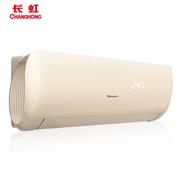长虹 1.5匹 变频 一级能效 京东微联APP 智能静音 壁挂式空调挂机 KFR-35GW/DFG1+A1
