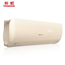 长虹 大1匹 变频 一级能效 京东微联APP 智能静音 壁挂式空调挂机 KFR-26GW/DFG2+A1产品图片主图