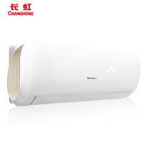 长虹 大1匹 变频 二级能效 智能静音 壁挂式空调挂机 KFR-26GW/DCG2+A2产品图片主图