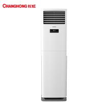 长虹 3匹 变频 二级能效 0.1度控温 立柜式冷暖空调 KFR-72LW/DIHW1+A2产品图片主图