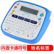 兄弟 PT-D200(SN) 便携式 入门型标签打印机