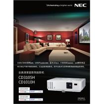 NEC NP-CD3105H产品图片主图
