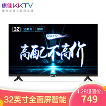 KKTV 康佳K32K632英寸全面屏8GB大内存互动投屏高清画质33核处理器人工智能网络液晶平板教育电视机产品图片主图