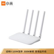 小米 小米路由器4C白色300M无线速率智能四天线安全稳定WiFi无线穿墙