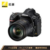 尼康 D850单反数码照相机专业级全画幅套机AF-S24-120mmf4GEDVR镜头产品图片主图