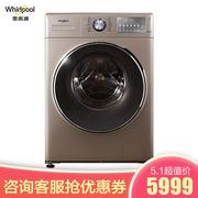 惠而浦 whirlpool线下同款8.5公斤洗烘一体臭氧除菌WIFI全自动滚筒洗衣机WG-F85887BHCIEP