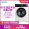 美的 滚筒洗衣机全自动10公斤变频FCR*深层除螨莫兰迪配色羽绒服洗MG100V51D5产品图片2